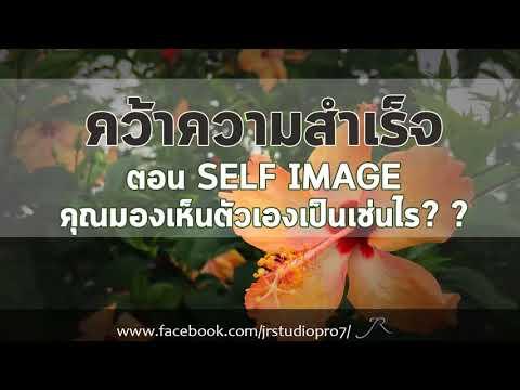 คว้าความสำเร็จ! (ตอน Self Image คุณมองเห็นตัวเองเป็นเช่นไร?)
