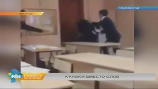 Драка в иркутской школе: парень избил свою одноклассницу