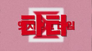 2020 엣지랭크 회사소개 영상 (Music Ver.)