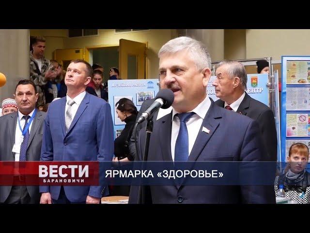 Вести Барановичи 17 мая 2019.