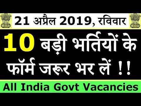 21 अप्रैल 2019 की 10 बड़ी भर्तियां #166 || Latest Government Jobs 2019