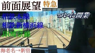 【前面展望】相鉄12000系 特急 海老名→新宿【相鉄本線/相鉄新横浜線/JR埼京線】