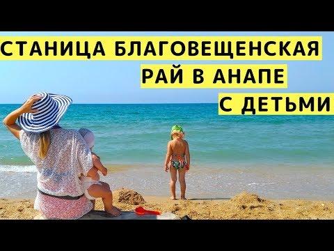 Станица Благовещенская - Кусочек Рая в Анапе с Детьми на Машине. Обзор, Пляжи и Цены на Жилье
