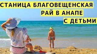 видео Видео о станице Благовещенской