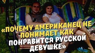 Почему американец не понимает как понравится русской девушке