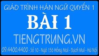 Tự Học tiếng trung online - Học tiếng Trung giao tiếp bài 1 bộ hán ngữ 6 tập