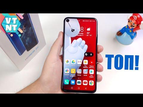 Huawei Honor 20 Обзор 4k