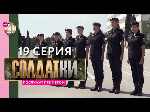 Солдатки, 1 сезон, 19 серия