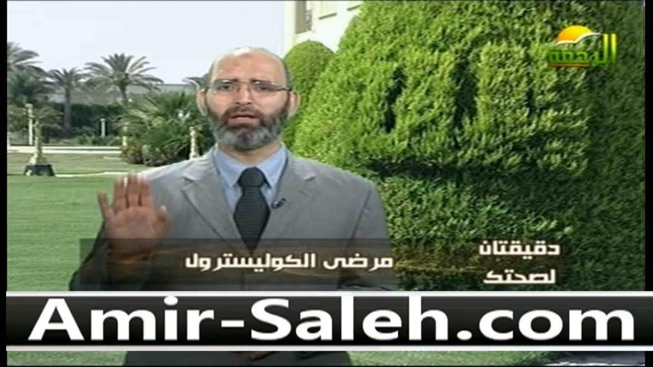 مرضى الكوليسترول | دقيقتان لصحتك | الدكتور أمير صالح