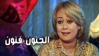 التمثيلية التليفزيونية ״الجنون فنون״ ׀ هالة فاخر– محمد وفيق