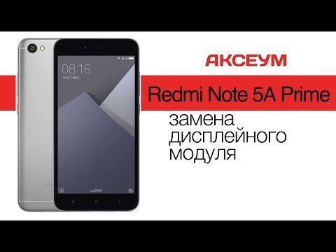 Xiaomi Redmi Note 5A Prime: замена дисплея \ Replacement LCD Redmi Note 5A