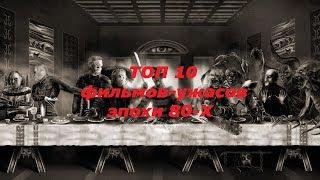 Топ 10 фильмов - ужасов эпохи 80 - х