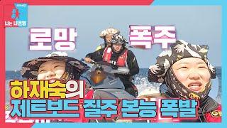[선공개] 하재숙, 시원한 바다 제트보드 로망데이트 ㅣ…