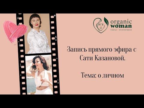 Прямой эфир с Сати Казановой.