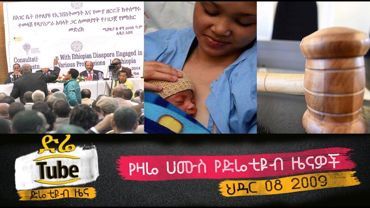 ETHIOPIA -The Latest Ethiopian News From DireTube Nov 17 , 2016