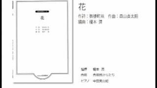 混声合唱ピース「花」(カワイ出版刊)