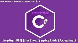Урок по C# - Как скачивать файл более 50мб с Яндекс.Диска?