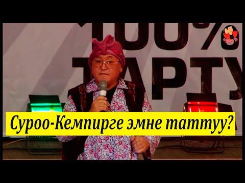 Борончу эне боорду эзди //Ким миллионер болгусу келет//супер сатира