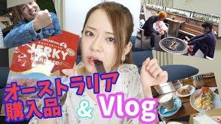 オーストラリアの購入品&Vlog〜フォトジェな旅〜