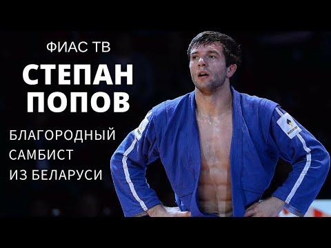 [ФИАС ТВ] Степан Попов - Благородный Самбист из Беларуси