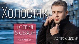 ХОЛОСТЯК 1 серия 6 сезон Егор Крид АСТРООБЗОР (перезалив)