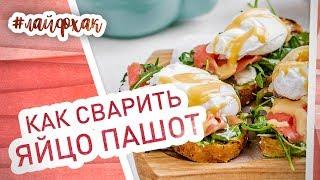Как готовить яйцо пашот? Пошаговый рецепт