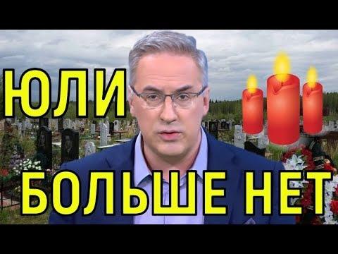 Юли больше нет \\\ Борис Ноткин сообщил о Cмepти жены