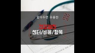 건강검진 센터/비용/항목