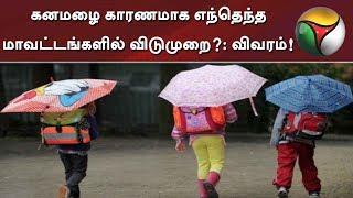 கனமழை காரணமாக எந்தெந்த மாவட்டங்களில் விடுமுறை?: விவரம்!   School   Leave   Rain