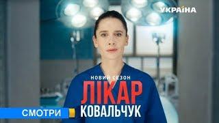 Доктор Ковальчук 2 сезон 16 серия / смотреть сериал