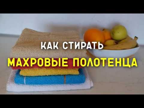 Стирка махровых полотенец - не пользуйтесь кондиционерами!