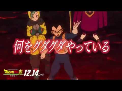 �FALTAN 3 D�AS! Para Dragon Ball Super Broly Trailer