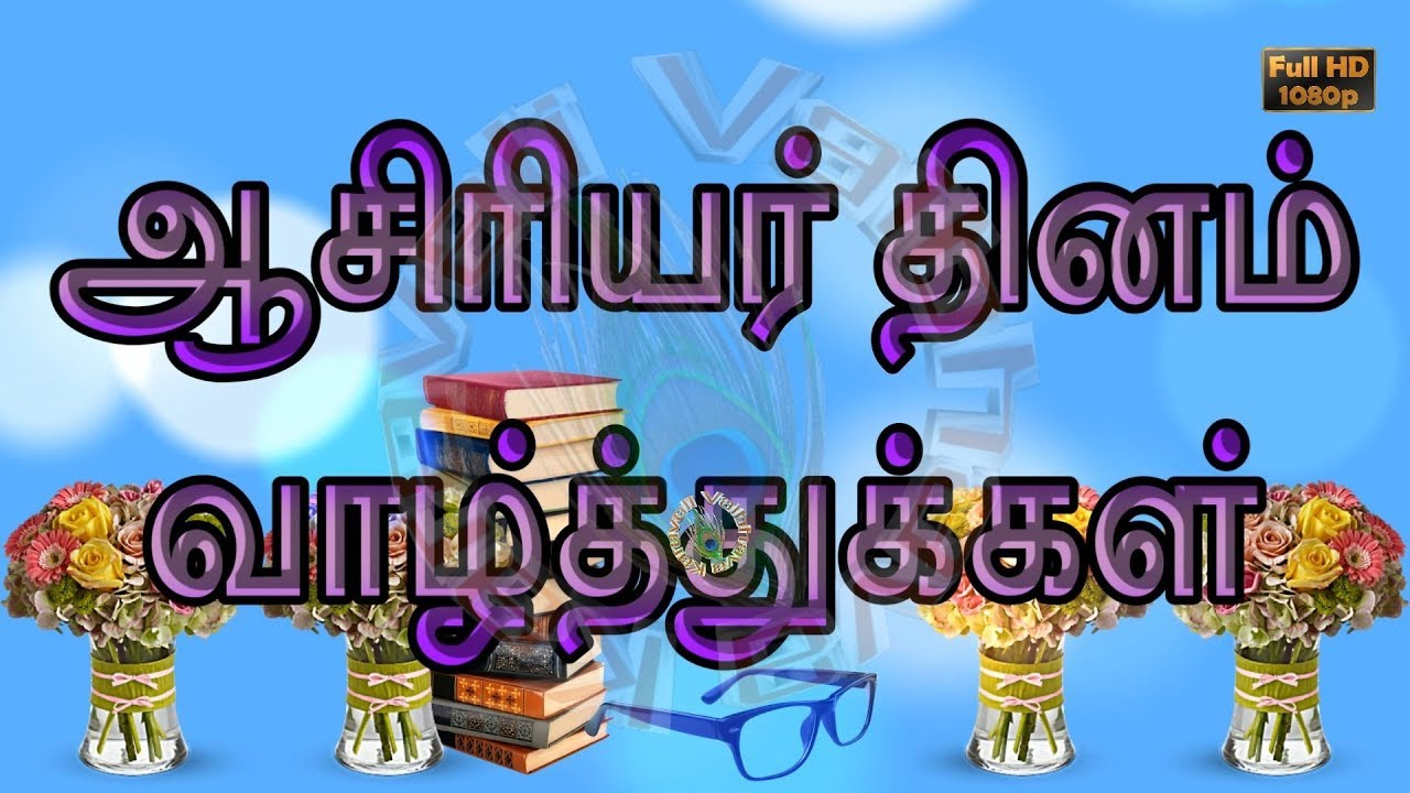 Happy Teachers Day In Tamil Teachers Day 2018 Wishesimages