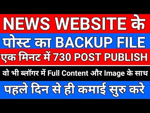 how to create news website on blogger within 5 minutes with blog post full backup in hindi 2018