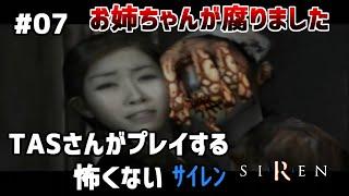 【TAS】サイレン   Siren Part07【ツールアシストサクサクプレイ】