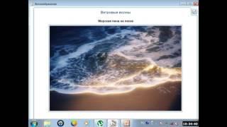 презентация движение воды в океане 6 класс