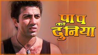 पाप की दुनिया (4K) - Paap Ki Duniya Full 4K Quality Movie - सनी देओल
