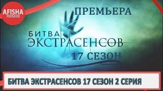 Битва экстрасенсов 17 сезон 2 серия анонс (дата выхода)