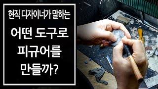 [모형탐구] 피규어 만들때 사용하는 도구는? / 피규어…