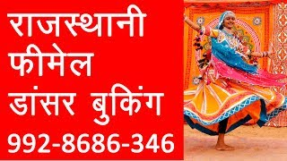 Rajasthani Ghoomar Dance Udaipur Contact - +91 9928686346