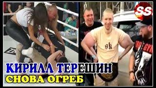 КИРИЛЛ ТЕРЕШИН СНОВА ОГРЕБ ОТ Афоня tv / Руки базуки