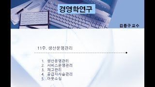 경영학 연구 11강 생운영관리 2강
