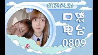 【GNZ48蛋壳】190809 陪伴是最长情的告白