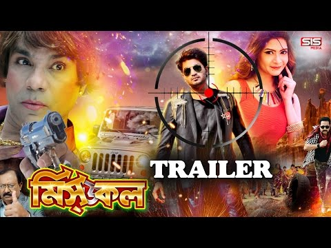 MISSED CALL | TRAILER | Official | Bappy | Mugdhota | Misha | Bengali Movie | SIS Media