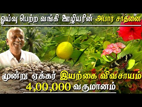 Agriculture And Organic Farming 3 Acres  Of Profitable Organic Farm By Retired Bank Officer