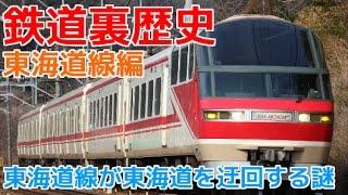 【迷列車で行こう 裏歴史編】東海道本線が旧東海道を迂回する謎 名鉄が旧東海道ルートを踏襲しているのはなぜ?