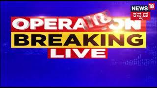No Mobile Phones Inside Gurugram Resort; BJP Camp Fears Reverse Operation By Congress And JDS