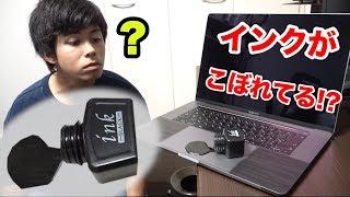 【ドッキリ】新品のパソコンに真っ黒インクがこぼれていたら怒る?怒らない?