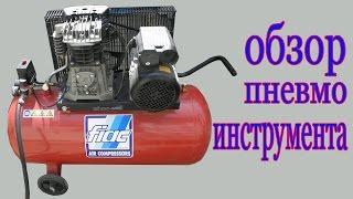 Обзор пневмоинструмента. Review of pneumatic tool.