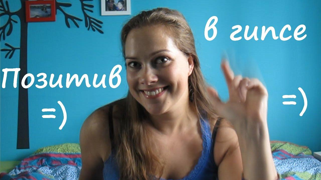 VLOG: питание при переломах и мои костыли - YouTube